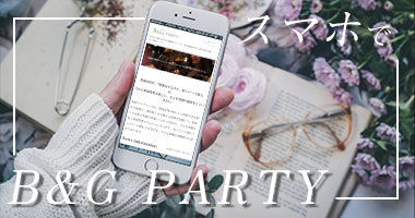 オンラインB&Gパーティー
